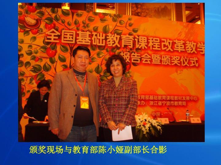 颁奖现场与教育部陈小娅副部长合影