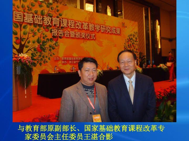 与教育部原副部长、国家基础教育课程改革专家委员会主任委员王湛合影