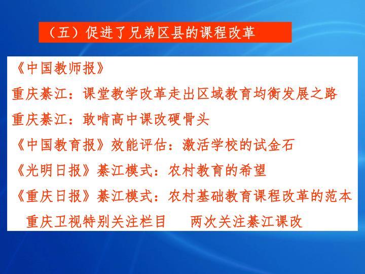 (五)促进了兄弟区县的课程改革