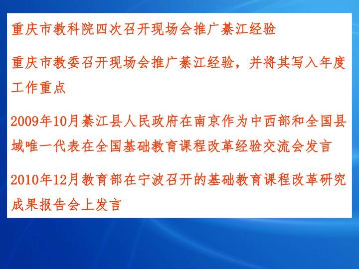 重庆市教科院四次召开现场会推广綦江经验