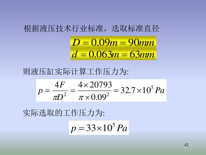 根据液压技术行业标准,选取标准直径