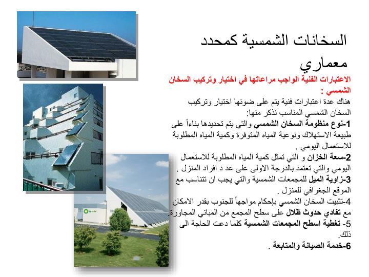 السخانات الشمسية كمحدد معماري
