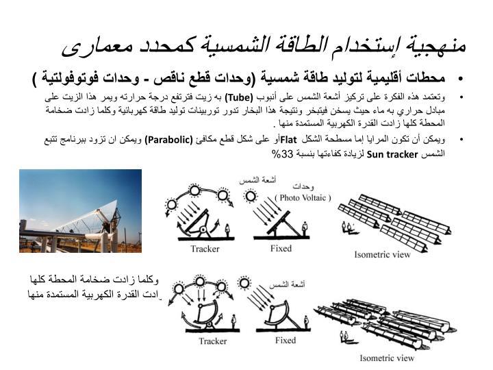 منهجية إستخدام الطاقة الشمسية كمحدد معمارى
