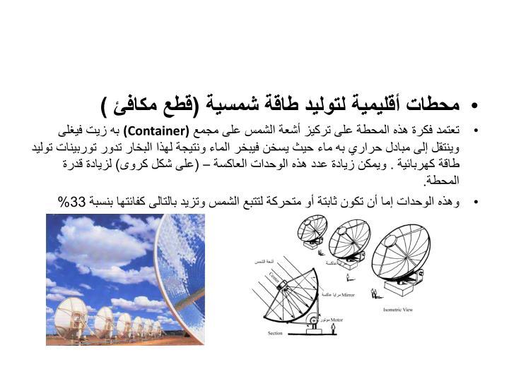 محطات أقليمية لتوليد طاقة شمسية (قطع مكافئ )