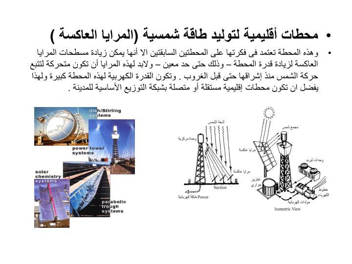 محطات أقليمية لتوليد طاقة شمسية (المرايا العاكسة )