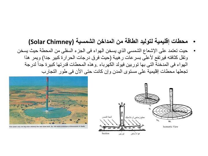 محطات إقليمية لتوليد الطاقة من المداخن الشمسية