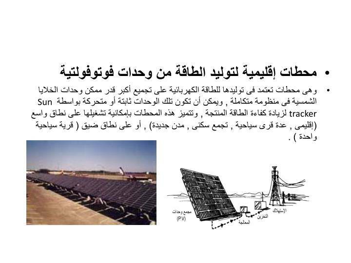 محطات إقليمية لتوليد الطاقة من وحدات فوتوفولتية