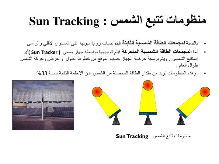 منظومات تتبع الشمس :