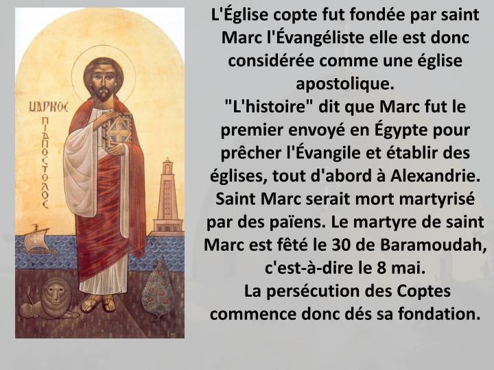 L'glise copte fut fonde par saint Marc