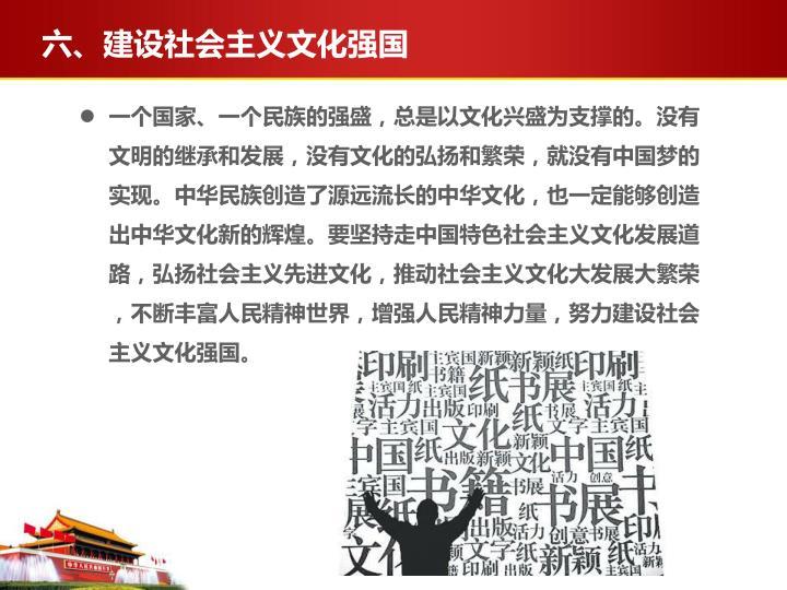 六、建设社会主义文化强国