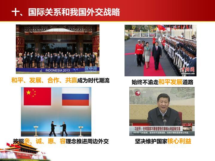 十、国际关系和我国外交战略