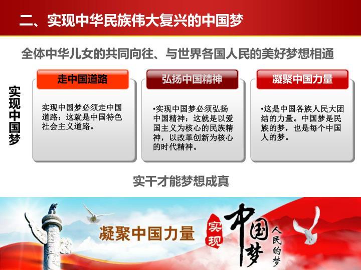 二、实现中华民族伟大复兴的中国梦