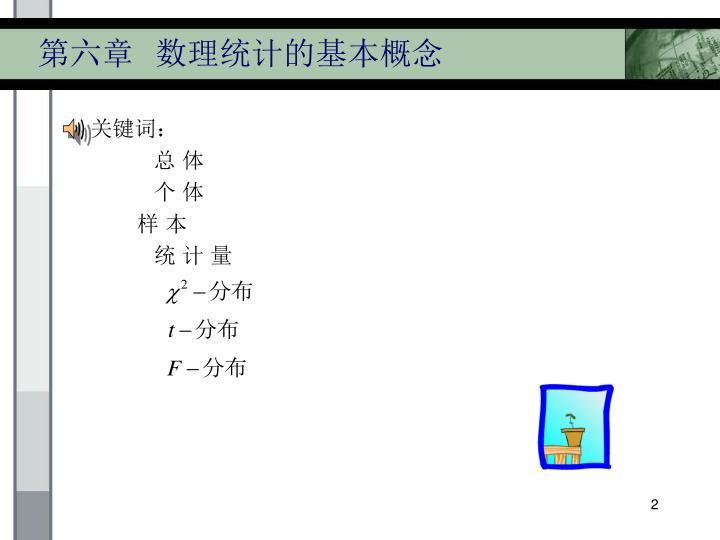 第六章  数理统计的基本概念