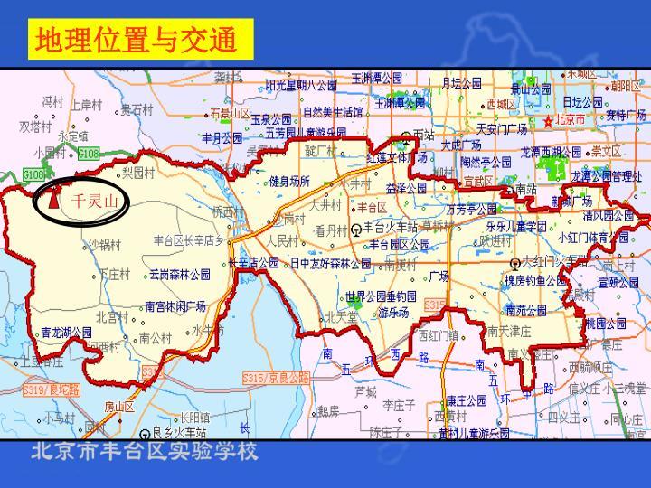 地理位置与交通