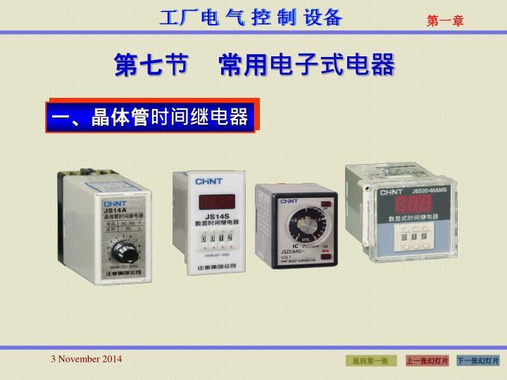第七节    常用电子式电器