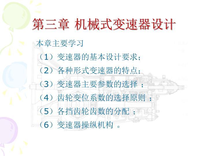 第三章 机械式变速器设计