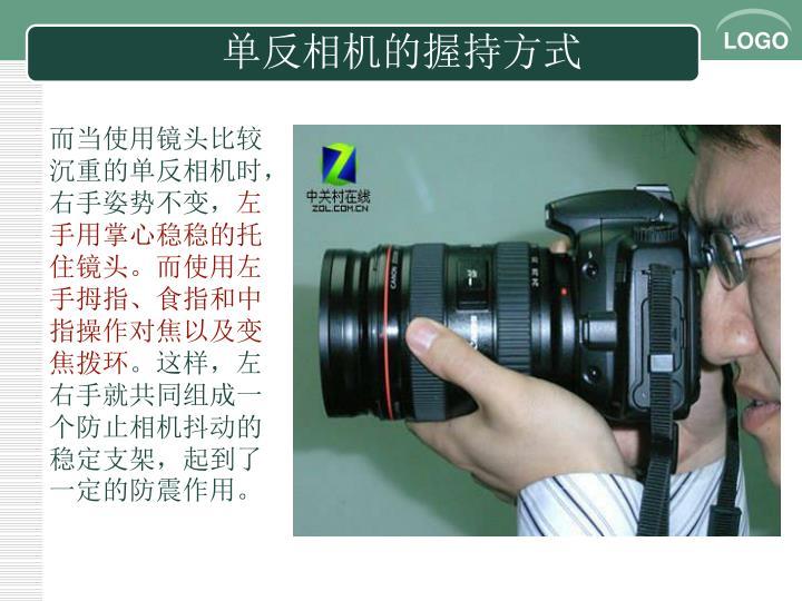 单反相机的握持方式