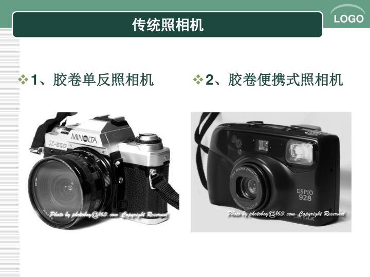 传统照相机