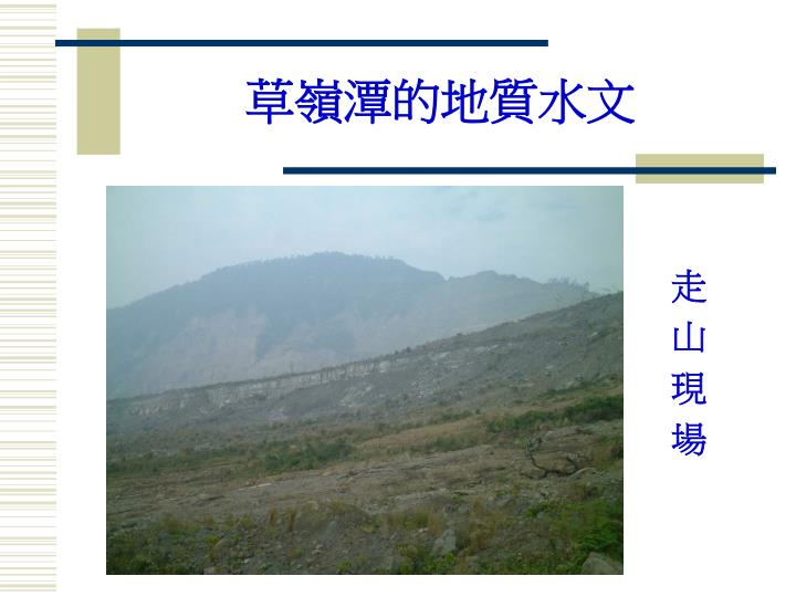 草嶺潭的地質水文