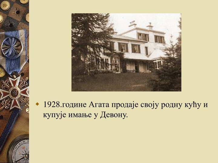 1928.          .