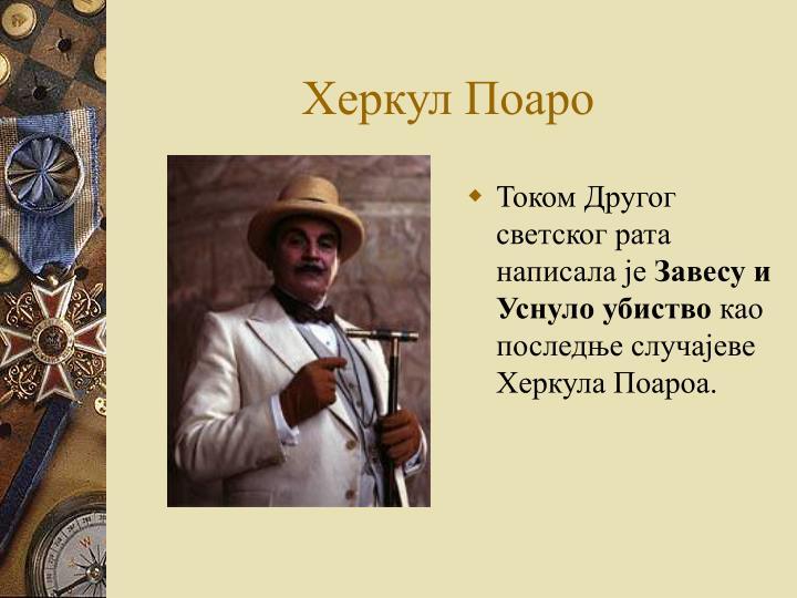 Херкул Поаро