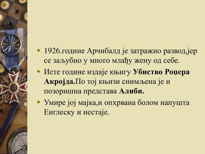 1926.    ,        .