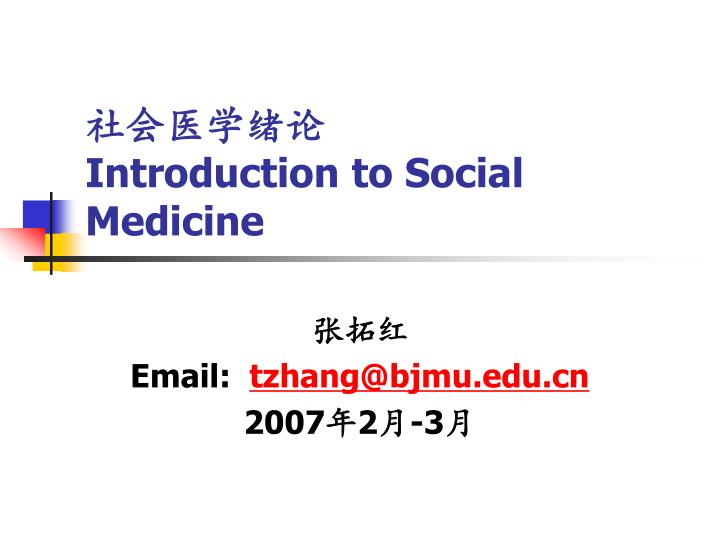 Introduction to social medicine