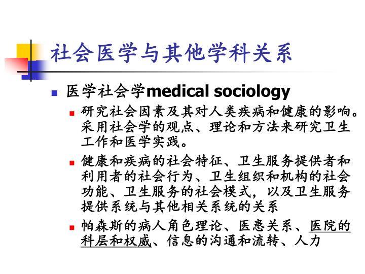 社会医学与其他学科关系
