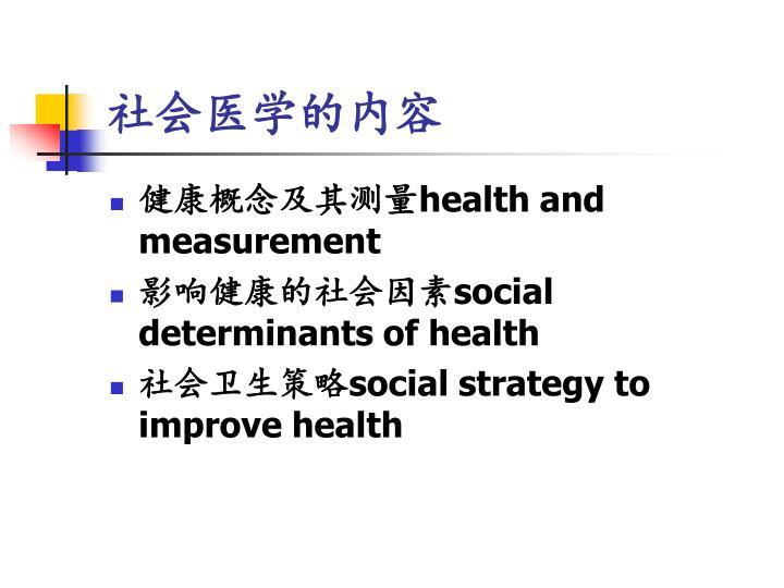 社会医学的内容