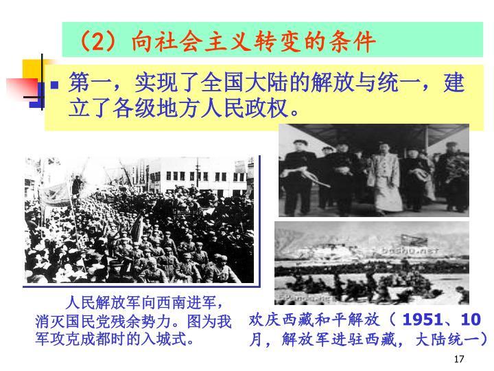 人民解放军向西南进军,消灭国民党残余势力。图为我军攻克成都时的入城式。
