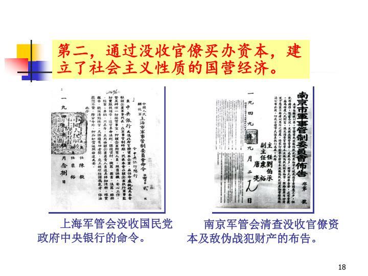 上海军管会没收国民党政府中央银行的命令。