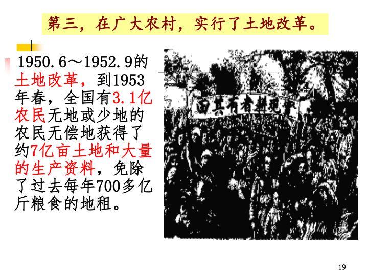 第三,在广大农村,实行了土地改革。