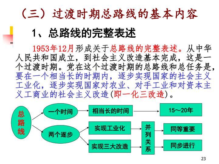 (三)过渡时期总路线的基本内容