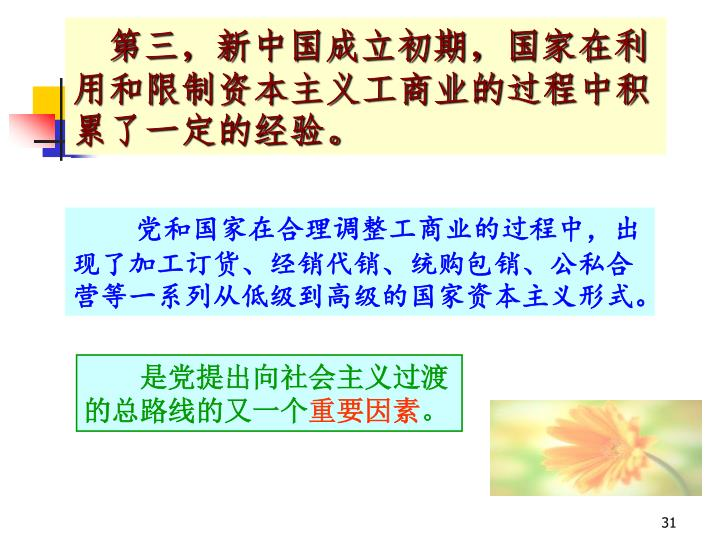 第三,新中国成立初期,国家在利用和限制资本主义工商业的过程中积累了一定的经验。