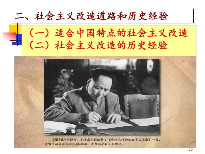 二、社会主义改造道路和历史经验