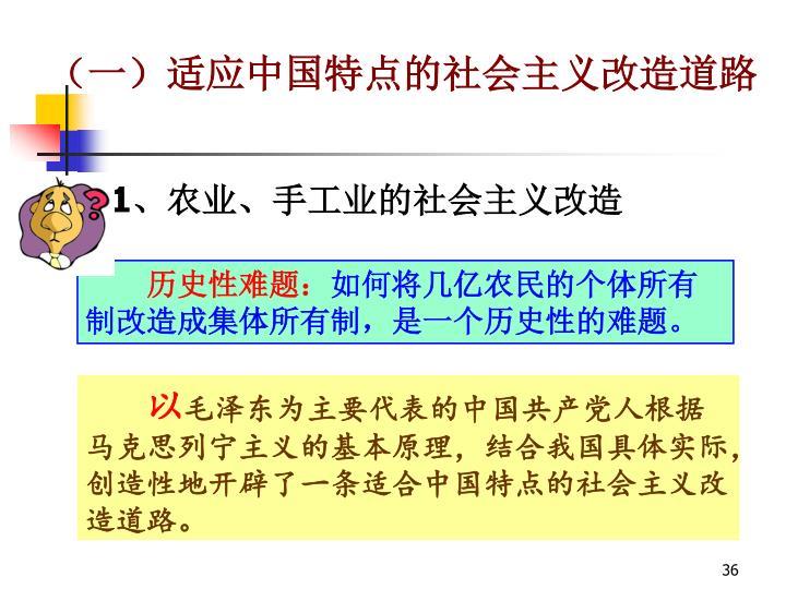 (一)适应中国特点的社会主义改造道路