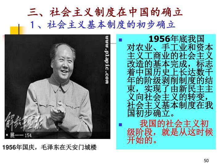 三、社会主义制度在中国的确立