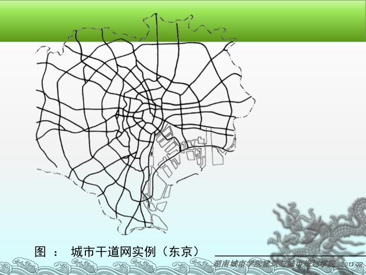 图 : 城市干道网实例(东京)