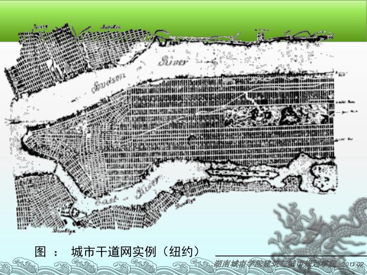 图 : 城市干道网实例(纽约)