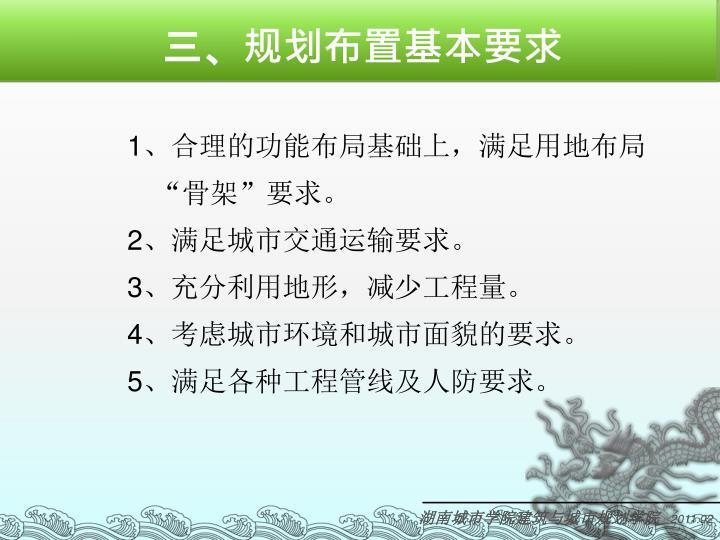 三、规划布置基本要求