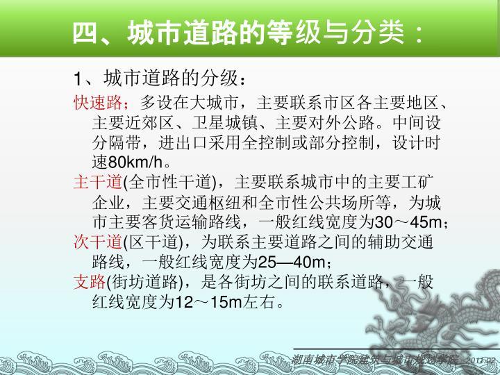 四、城市道路的等级与分类: