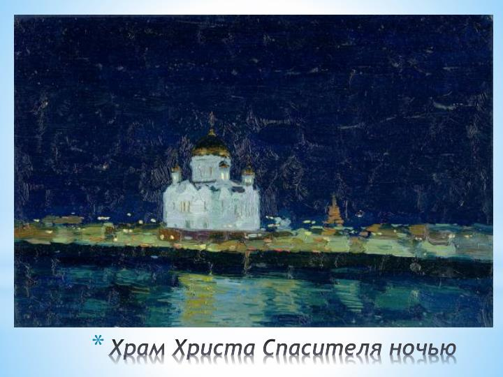 Храм Христа Спасителя ночью