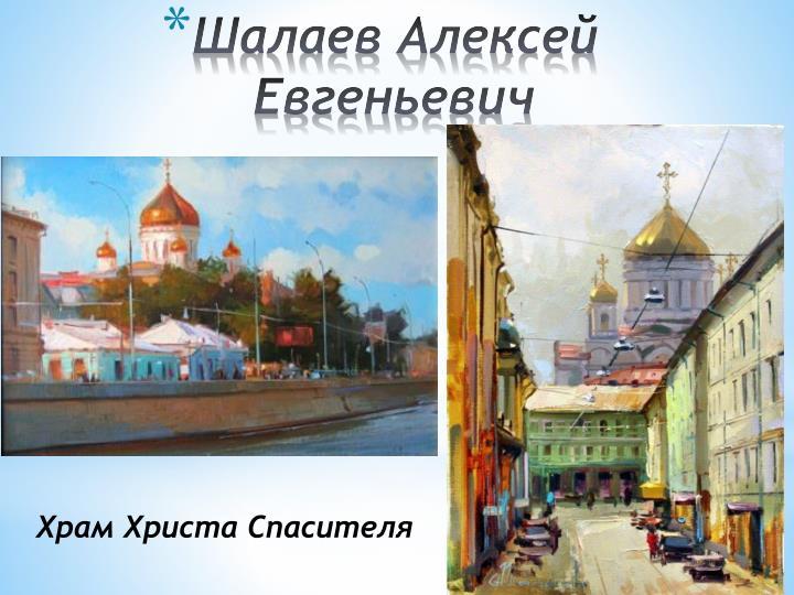 Шалаев Алексей Евгеньевич