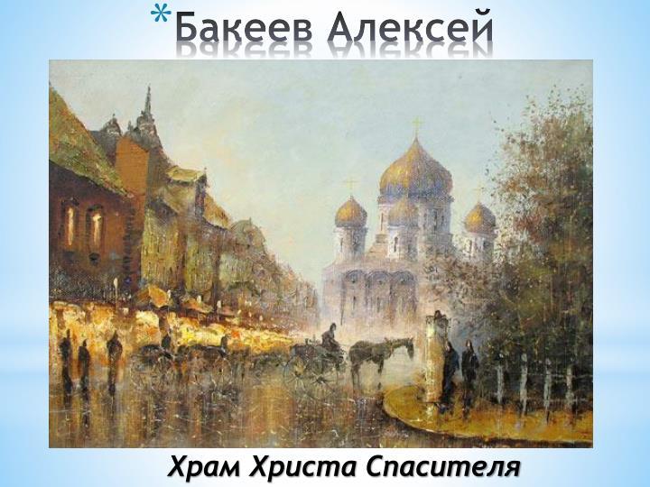 Бакеев Алексей