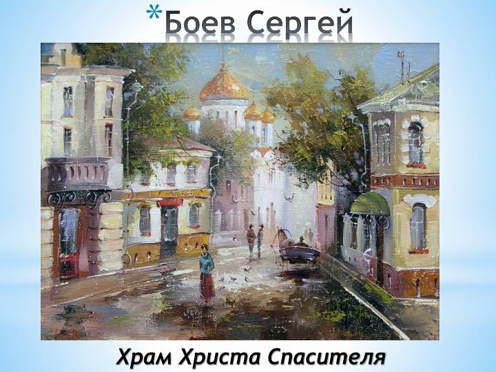 Боев Сергей