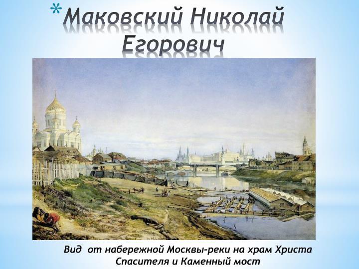 Маковский Николай Егорович