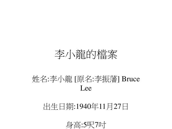 李小龍的檔案