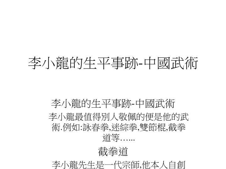 李小龍的生平事跡