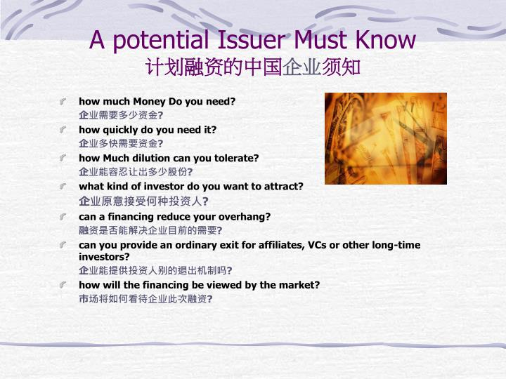 A potential Issuer Must Know