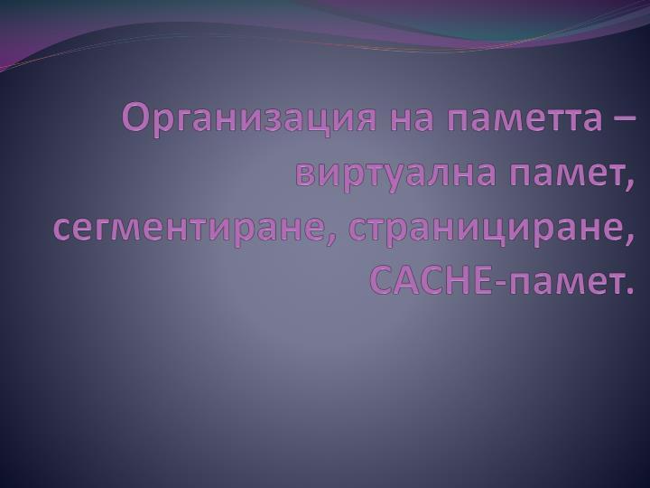 Организация на